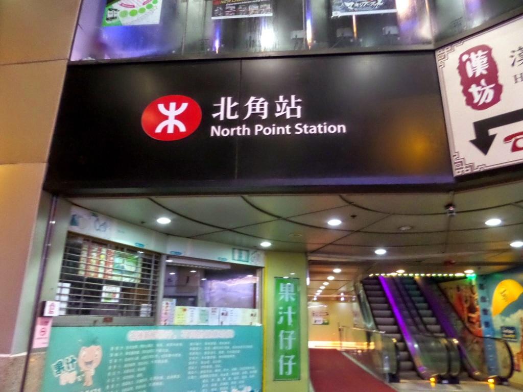 North Point Station, Hong Kong