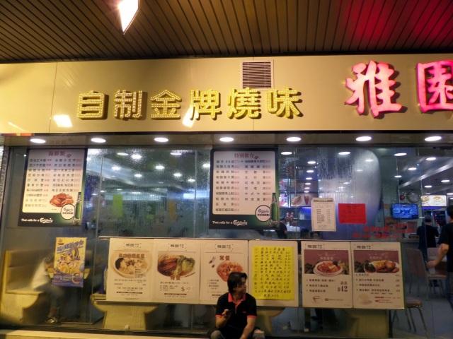 Restaurant, North Point, Hong Kong
